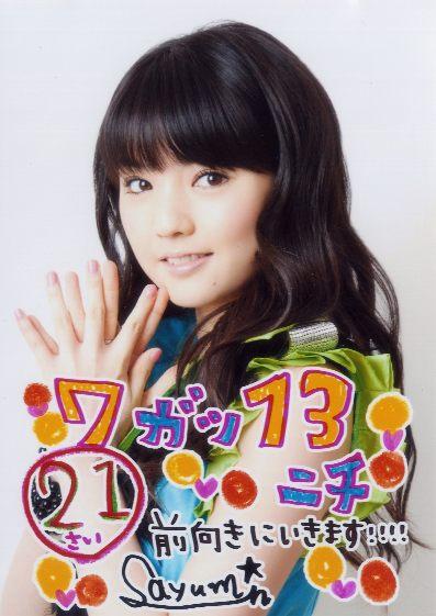 さゆみんBD2.jpg