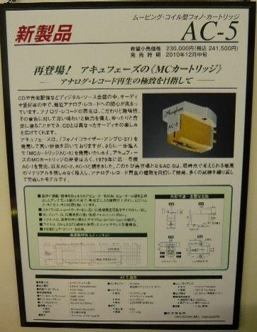 アキュフェーズ AC-5.jpg