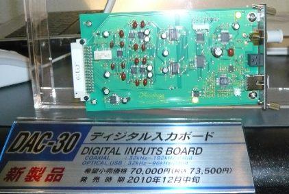 アキュフェーズ DAC-30.jpg