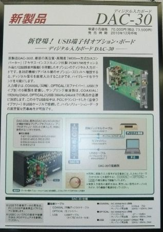 アキュフェーズ DAC-30 ボード.jpg
