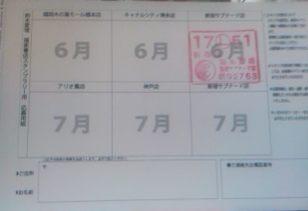 12日 スタンプ.jpg