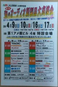 17日 オーディオ.jpg
