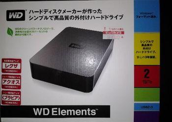 17日 HDD.jpg