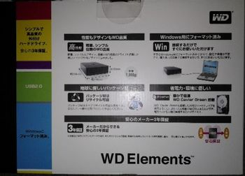 17日 HDD2.jpg